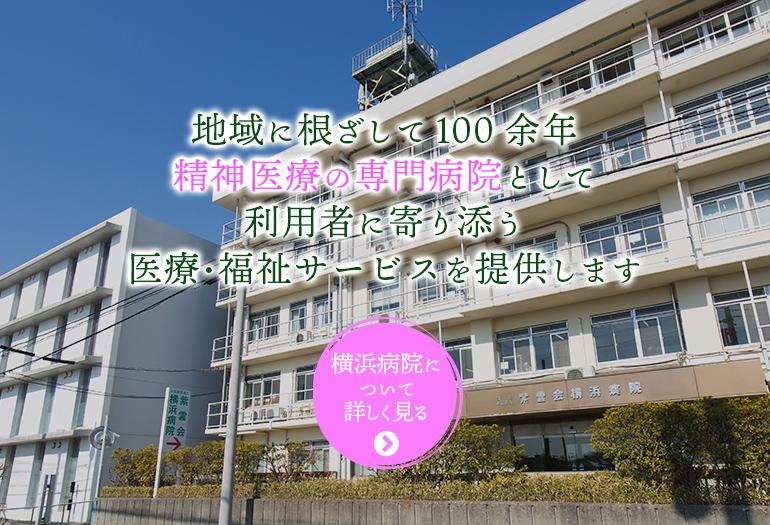 横浜病院について 配置予定